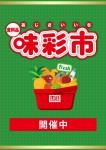 味彩市 8/25(木)~27(土)