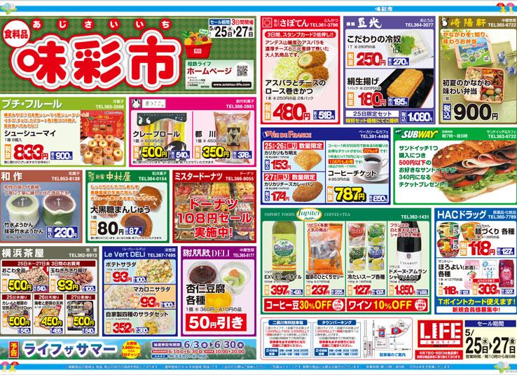 味彩市 5/25(水)~27(金)