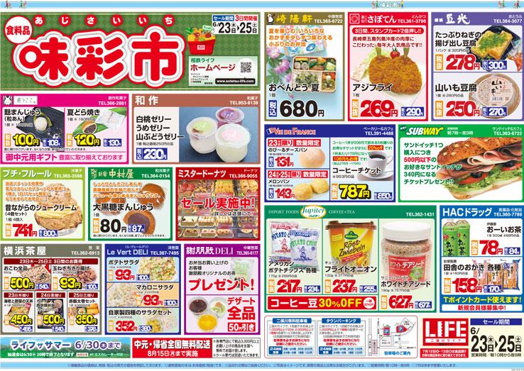 味彩市 6/23(木)・24(金)・25(土)