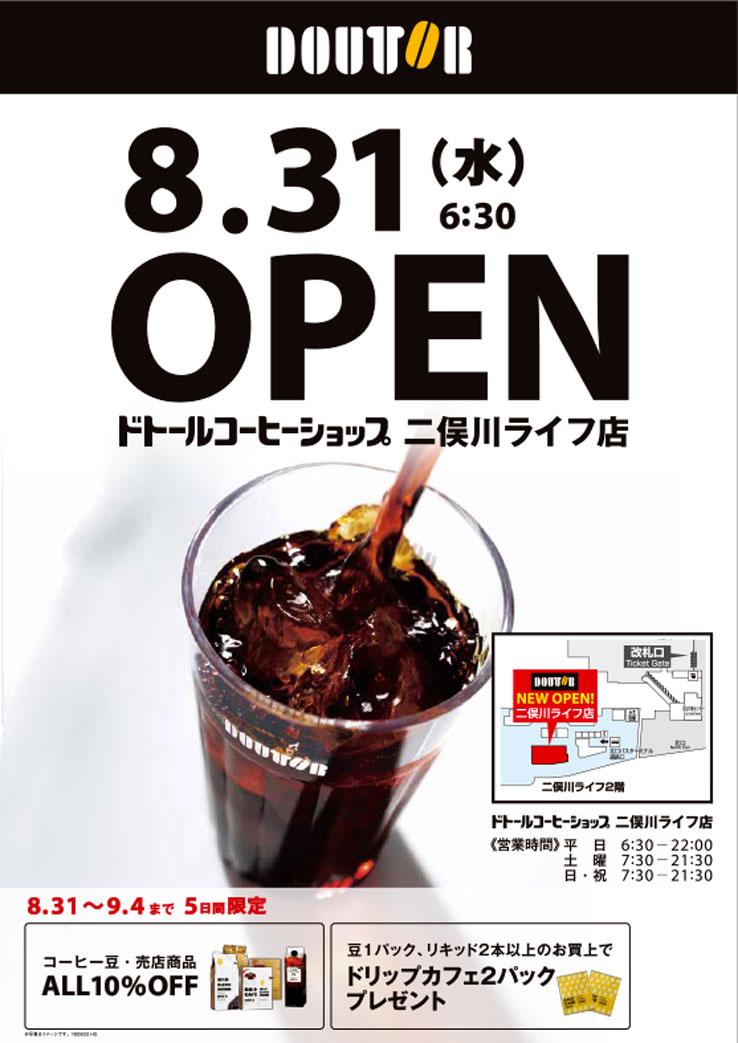 NEW SHOP :ドトールコーヒーショップ 8/31(水)OPEN