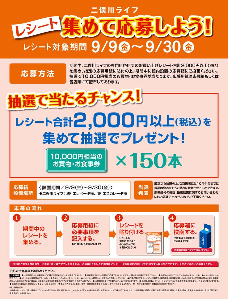 レシート集めて応募しよう! 9/9(金)~30(金)
