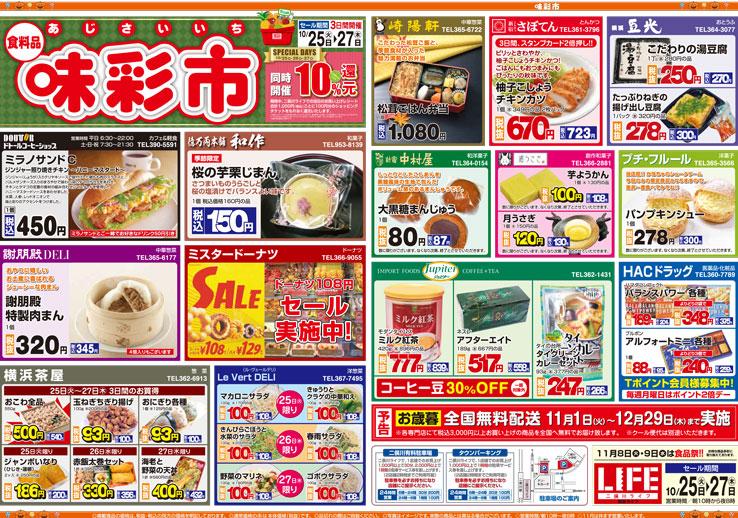 味彩市 10/25(火)~27(木)