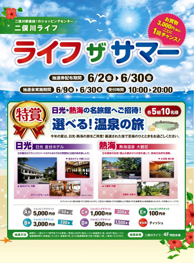 ライフ ザ サマー 抽選券配布期間6/2(金)~30(金)