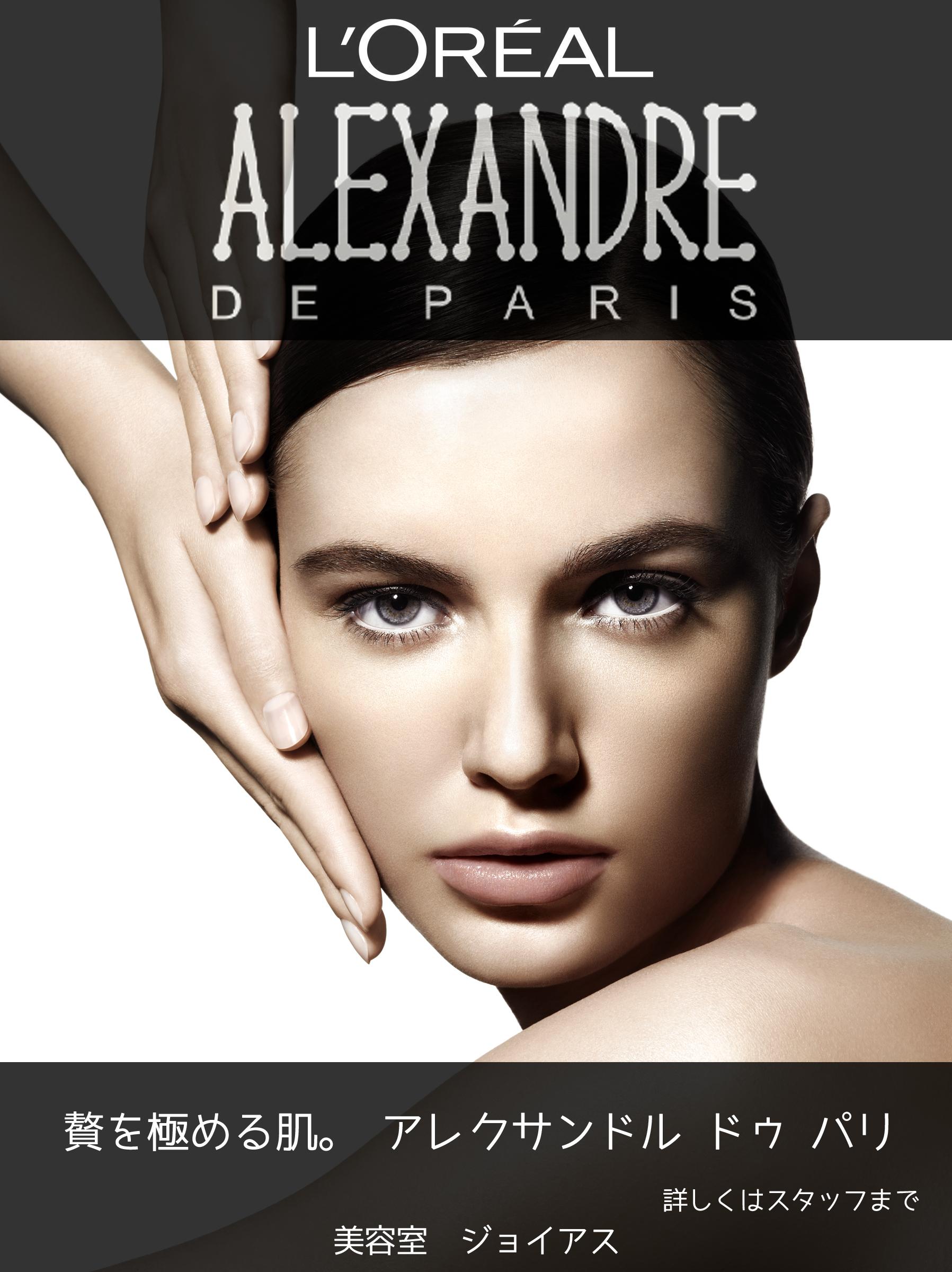ジョイアス:贅を極める肌。アレクサンドル ドゥ パリ