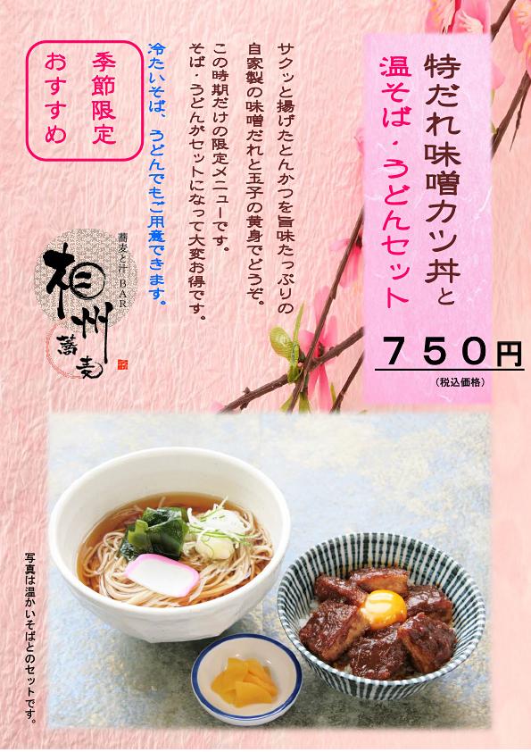 相州蕎麦:季節のおすすめ蕎麦