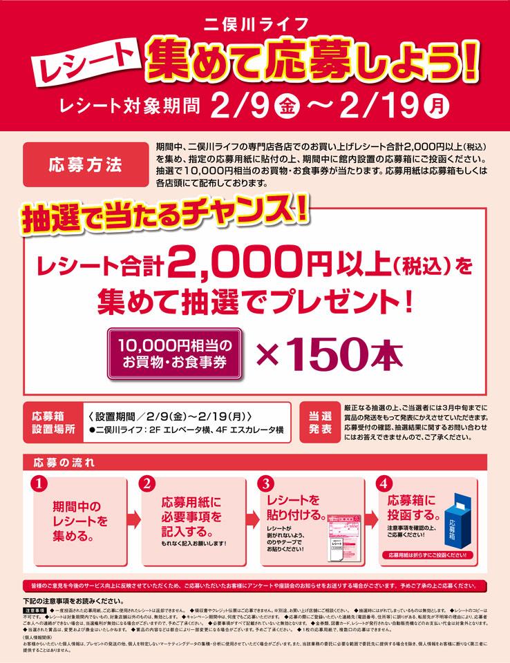 レシート集めて応募しよう! 2/9(金)~19(月)