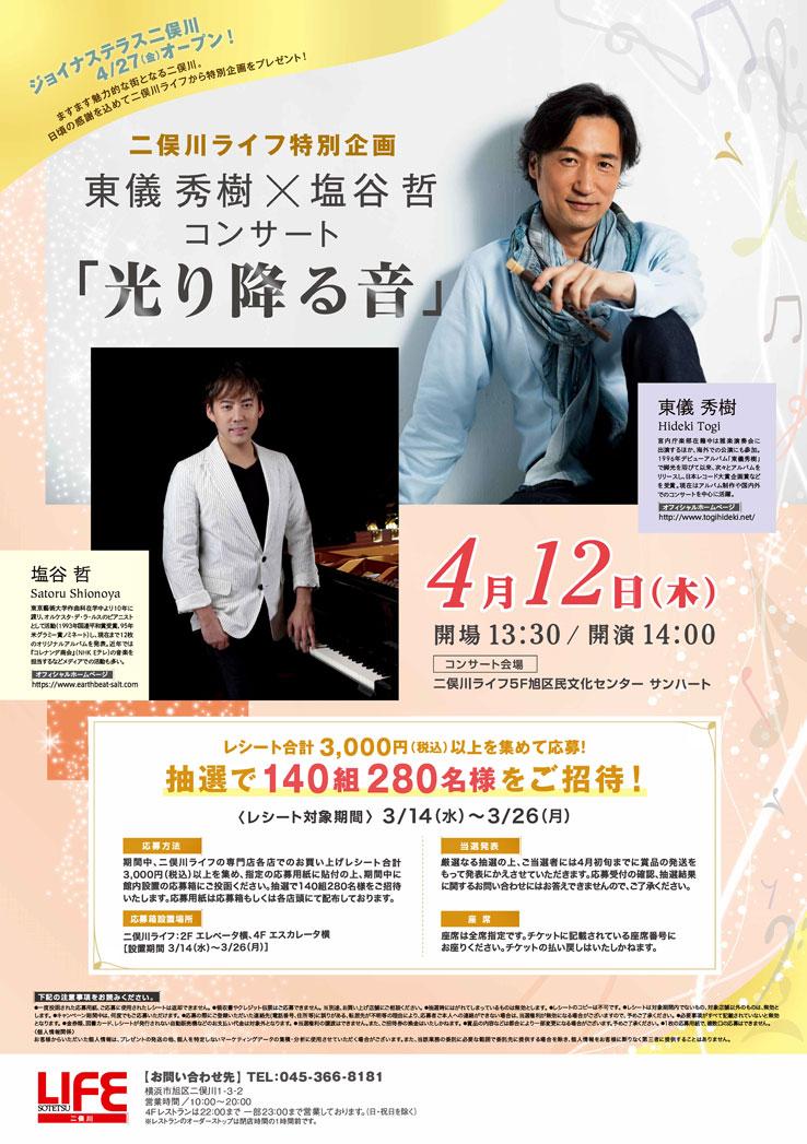 東儀秀樹×塩谷哲コンサート「光り降る音」抽選でご招待 3/14(水)~26(月)