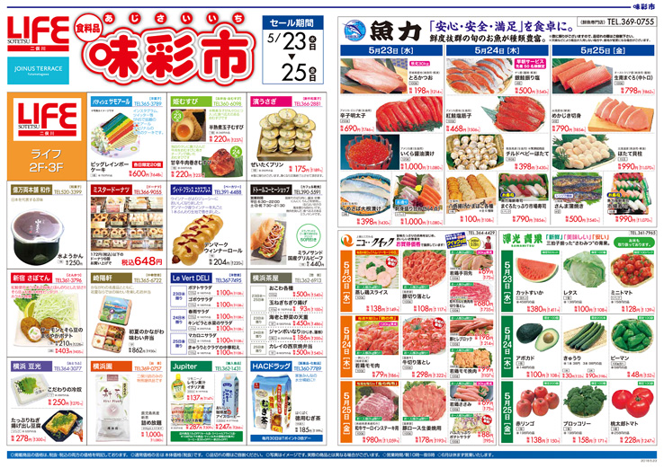 WEBチラシ:味彩市 5/23(水)~25(金)