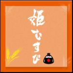 NEW SHOP OPEN!:姫むすび(お弁当・おむすび)