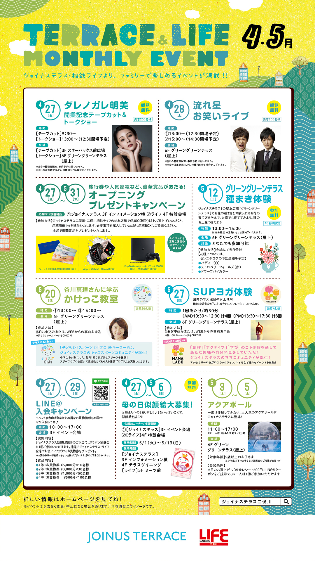 TERRACE&LIFE  Monthly Evevt  4・5月