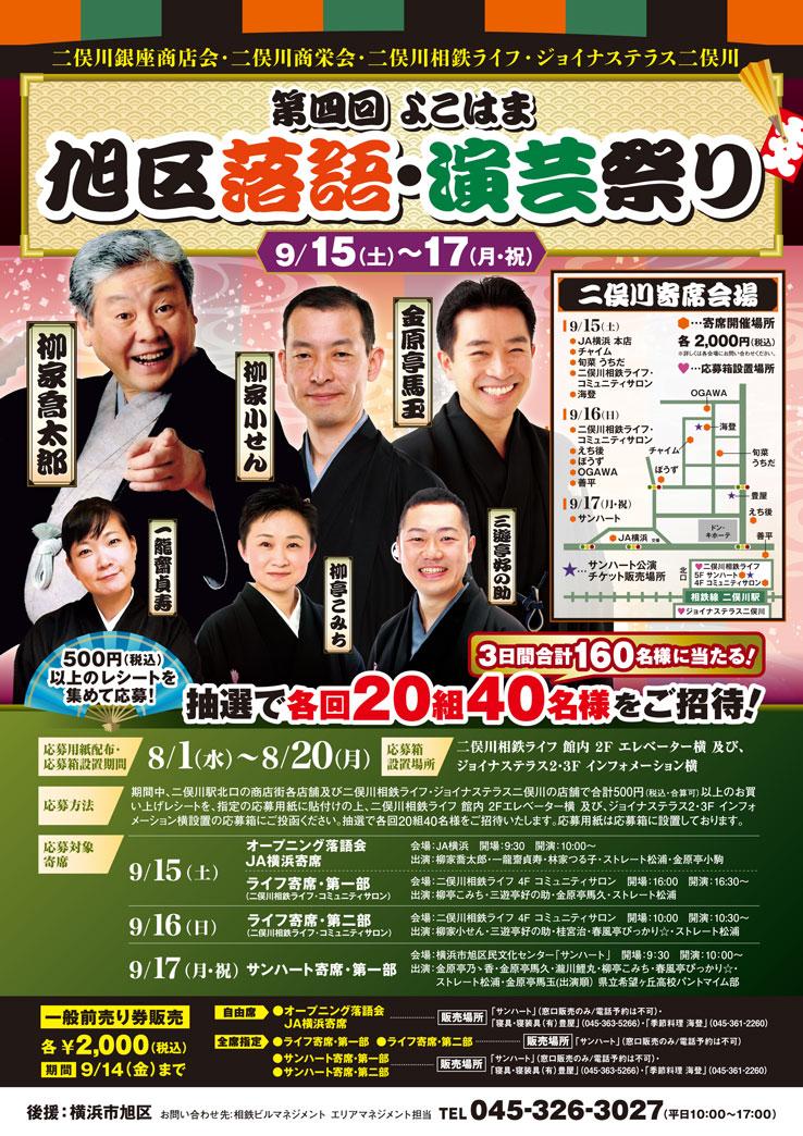 旭区落語・演芸祭り 抽選で20組40名様ご招待 8/1(水)~20(月)