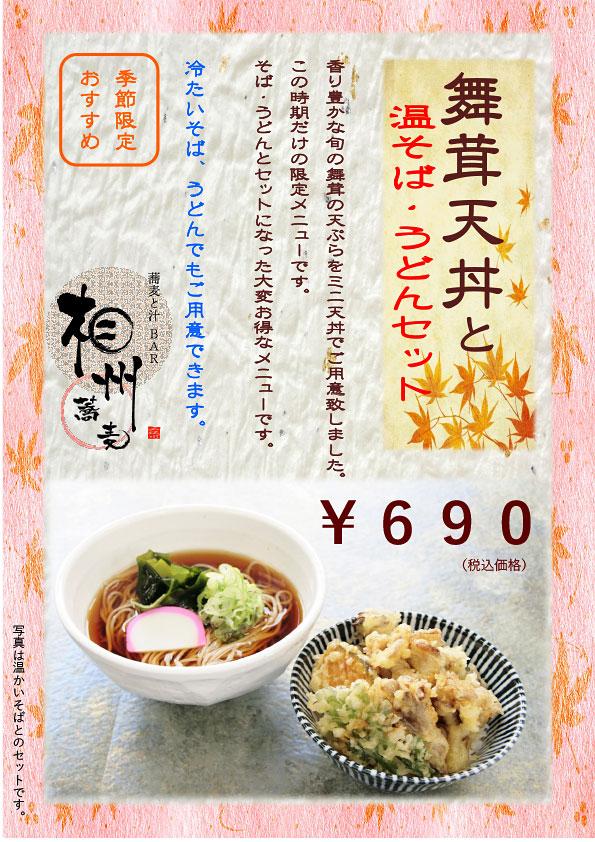 相州蕎麦:季節のおすすめ蕎麦 舞茸天丼とそば(うどん)セット