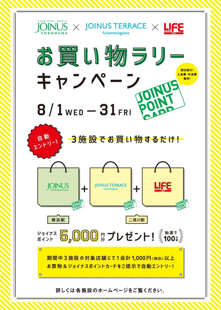 お買い物ラリーキャンペーン 8/1(水)~31(金)