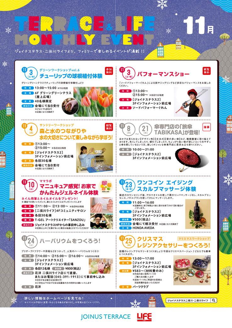 Monthly Event 11月 : ジョイナステラス・二俣川ライフより、ファミリーで楽しめるイベントが満載!