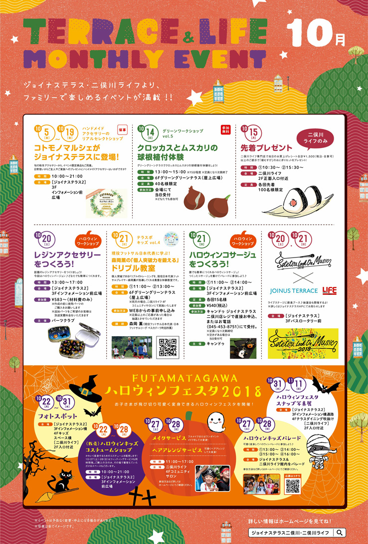 Monthly Event 10月 : ジョイナステラス・二俣川ライフより、ファミリーで楽しめるイベントが満載!