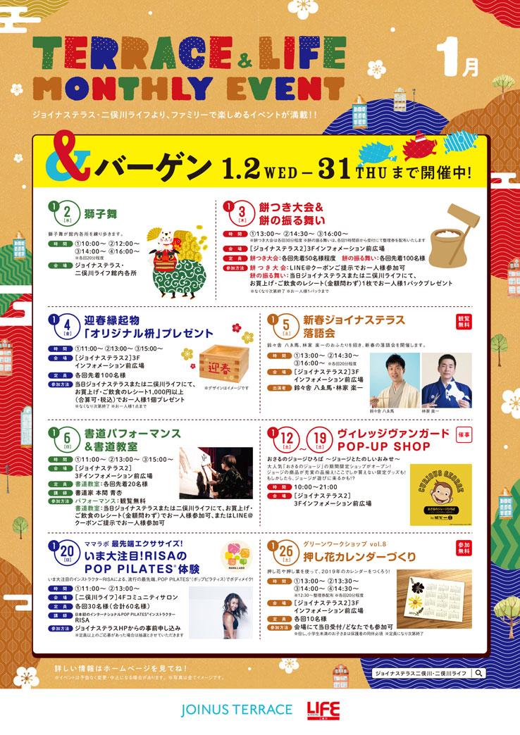 Monthly Event 1月 : ジョイナステラス・二俣川ライフより、ファミリーで楽しめるイベントが満載!