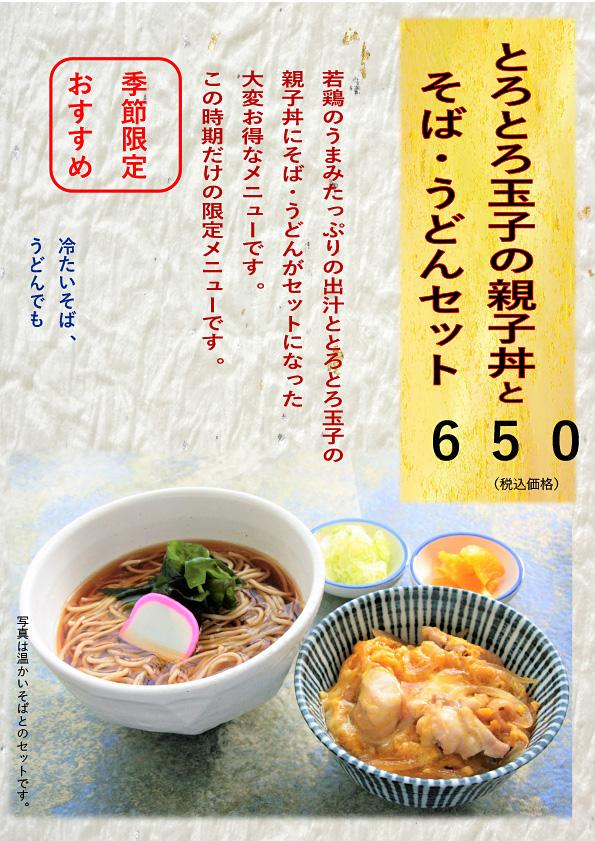 相州蕎麦:季節のおすすめ蕎麦 とろとろ玉子の親子丼とそば・うどんセット