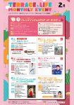 Monthly Event 2月 : ジョイナステラス・二俣川ライフより、ファミリーで楽しめるイベントが満載!