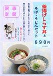 相州蕎麦:季節のおすすめ蕎麦 釜揚げしらす丼とそば・うどんセット