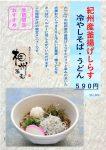 相州蕎麦:季節のおすすめ蕎麦 釜揚げしらすそば・うどん
