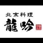 NEW SHOP OPEN!:4F  龍吟(中華)4/16(火)