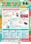 Monthly Event 5・6月 : ジョイナステラス・二俣川ライフより、ファミリーで楽しめるイベントが満載!