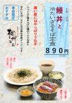 相州蕎麦:季節のおすすめ蕎麦 鰻丼と冷たいざるそば定食