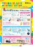 Monthly Event 夏休み号 : ジョイナステラス・二俣川ライフより、ファミリーで楽しめるイベントが満載!