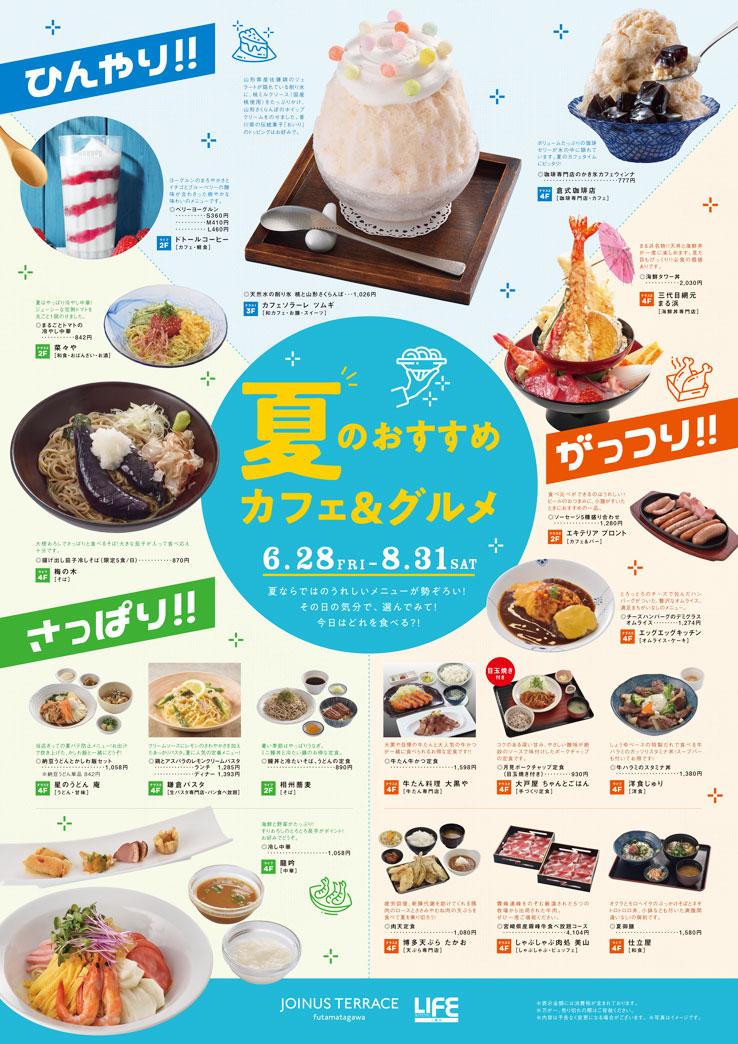 夏のおすすめカフェ&グルメ 8/31(土)まで