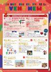 Monthly Event 12・1月 : ジョイナステラス・二俣川ライフより、ファミリーで楽しめるイベントが満載!