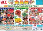 WEBチラシ:食品祭  11/12(火)・13(水)