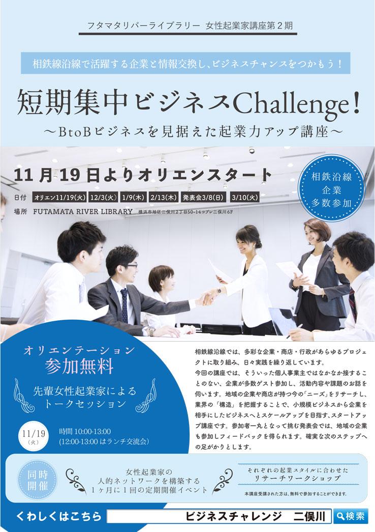 フタマタリバーライブラリー:短期集中ビジネスChallenge!