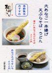 相州蕎麦:季節のおすすめ蕎麦 あなご天丼とそば・うどん定食