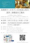会員制ワークスペース(社会人向け)見学・体験会のご案内 9/26(土)