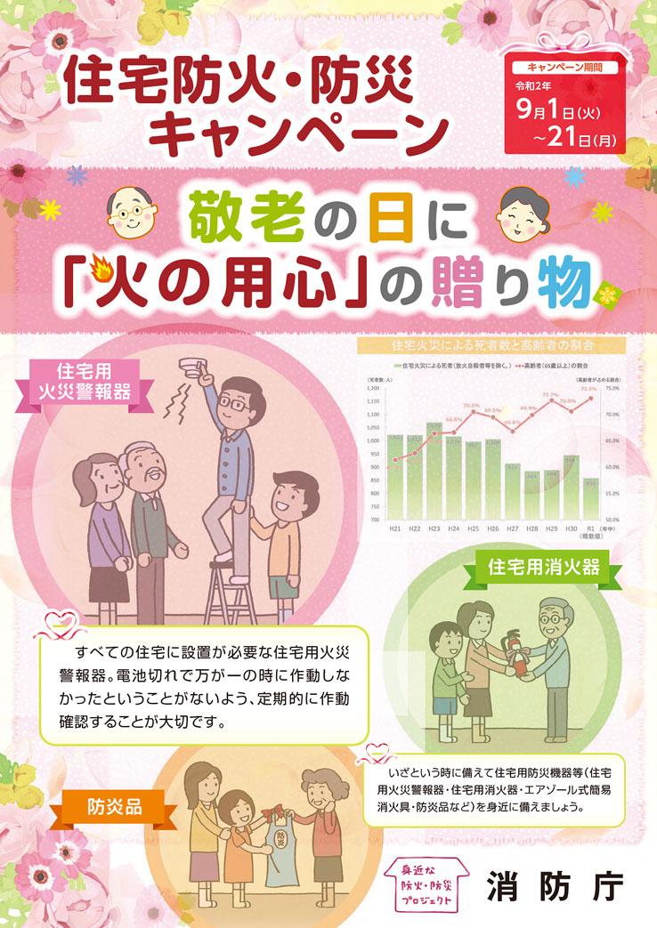 住宅防火・防災キャンペーン 9/1(火)~21(月)