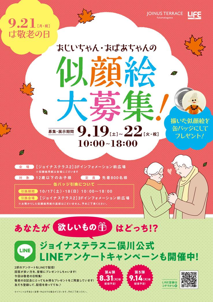 おじいちゃん・おばあちゃんの似顔絵大募集 9/19(土)~22(火・祝)