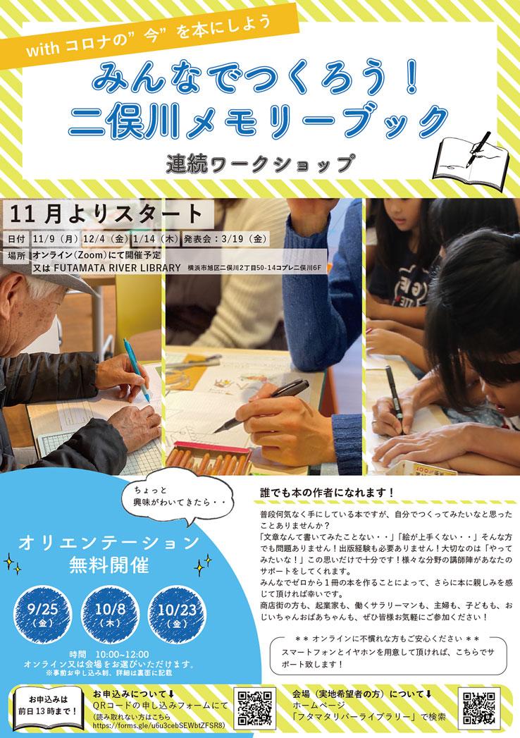 みんなでつくろう!二俣川メモリーブック 連続ワークショップ 土曜コースも追加開催!