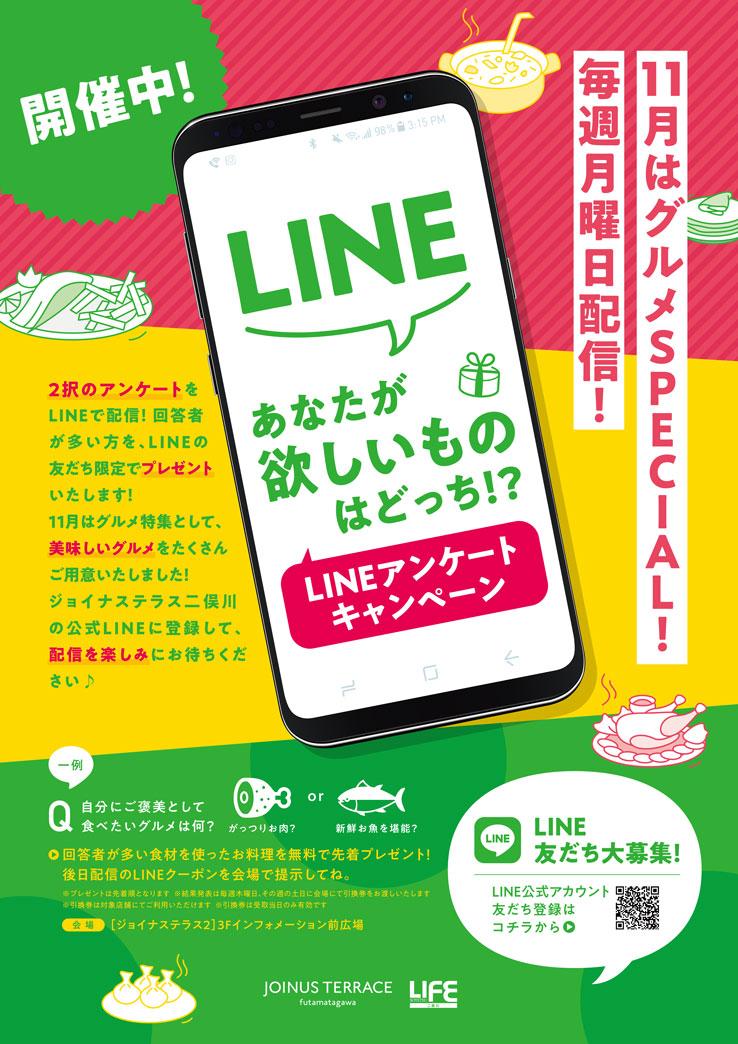 LINEアンケートキャンペーン開催中!