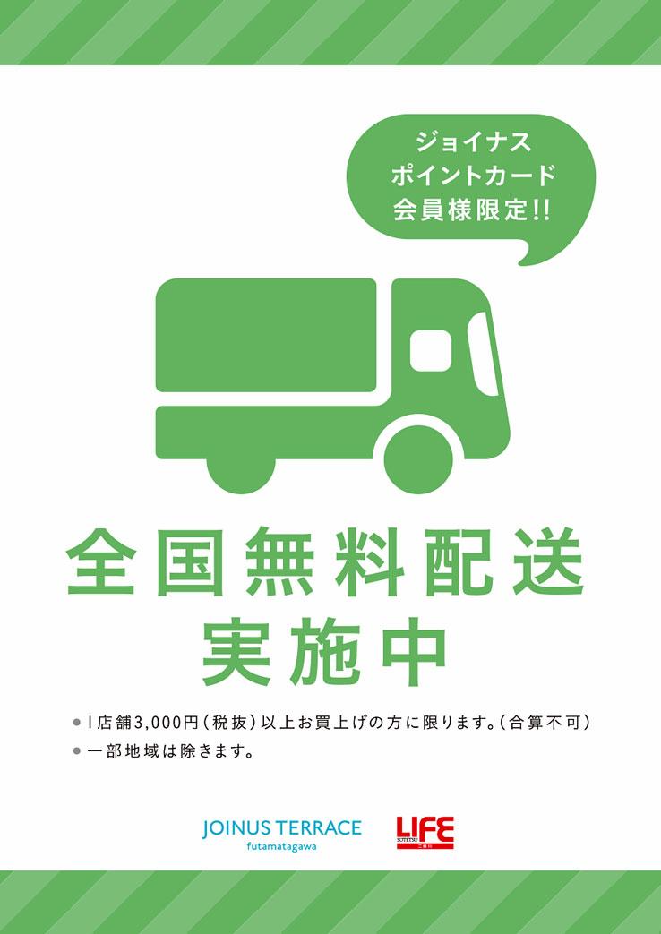 ジョイナスポイントカード会員様限定!全国送料無料 11/20(金)~1/11(月祝)まで