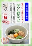 相州蕎麦:季節限定おすすめ