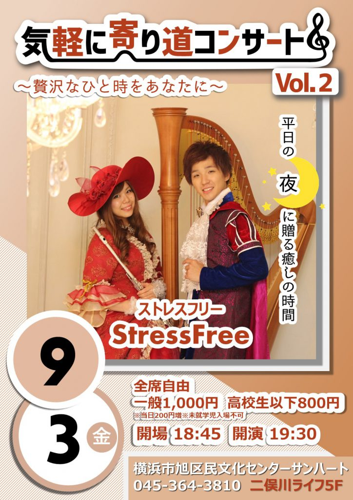 サンハート:気軽に寄り道コンサートVol.2  9/3(金)
