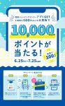 相鉄ショッピングセンターアプリ ダウンロードキャンペーン ご当選者