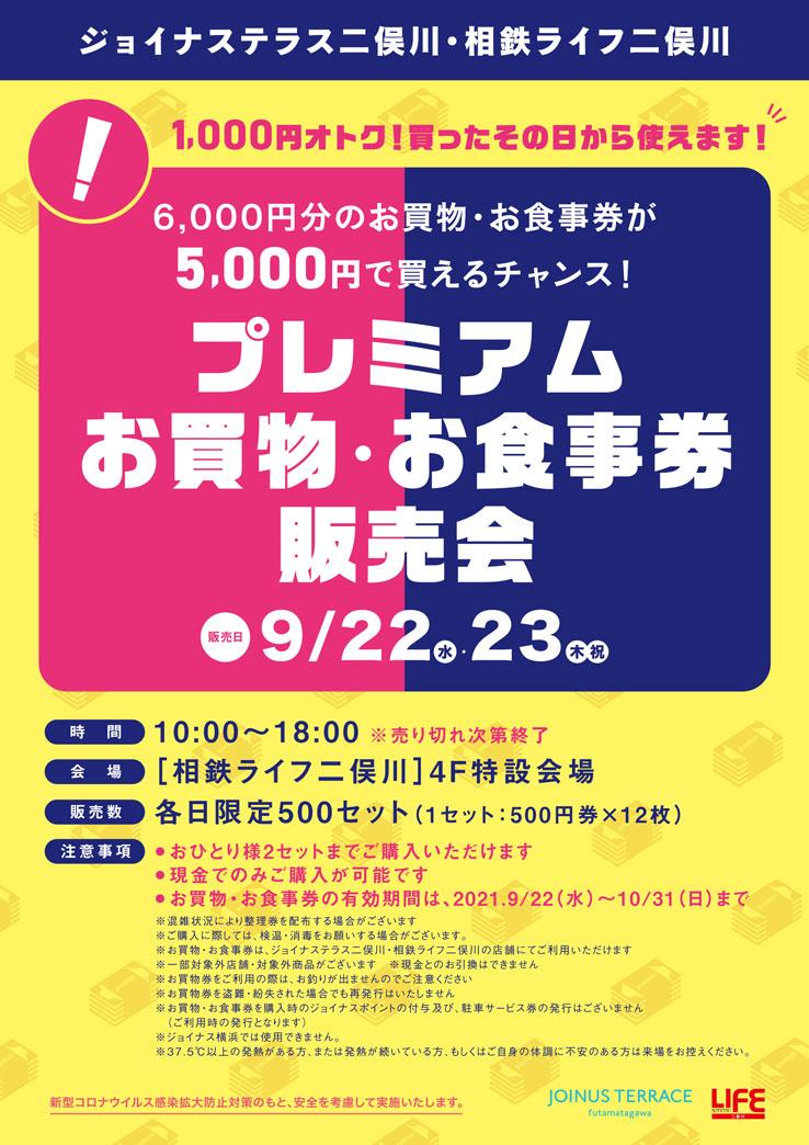 プレミアムお買物・お食事券販売会  9/22(水)・23(木・祝)
