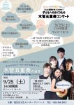 サンハート:子どもへのおくりもの木管五重奏コンサート 9/25(土)