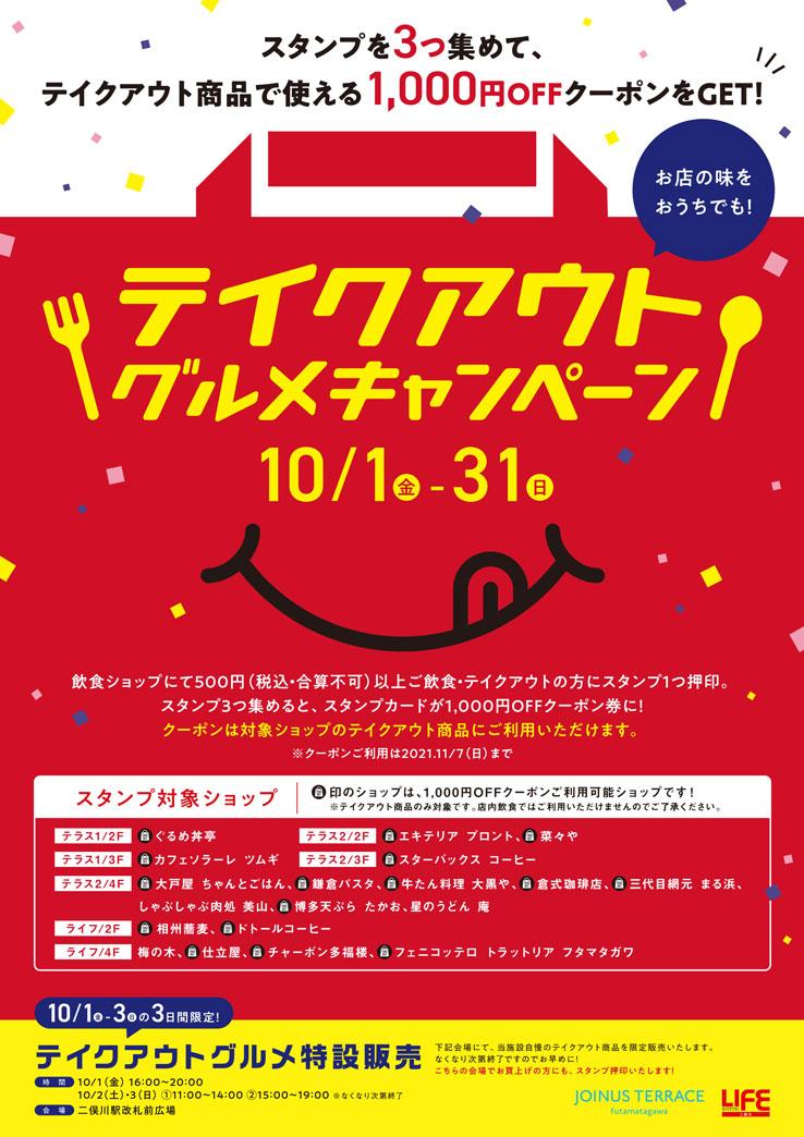 テイクアウトグルメキャンペーン 10/1(金)~31(日)