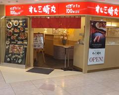 お寿司/すし三崎丸