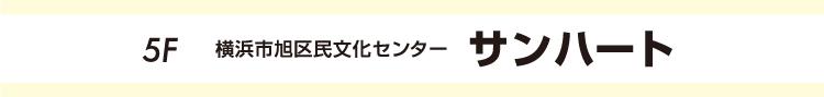 二俣川ライフ