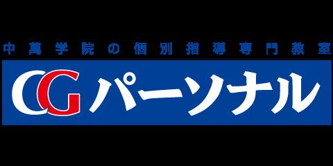 中萬学院CGパーソナル三ツ境教室