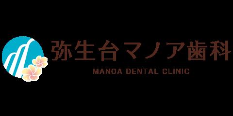 弥生台マノア歯科