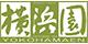二俣川店 横浜園 (フード お茶)